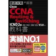 徹底攻略Cisco CCNA Routing & Switching教科書ICND2編[200-105J][200-125J]V3.0対応(インプレス) [電子書籍]