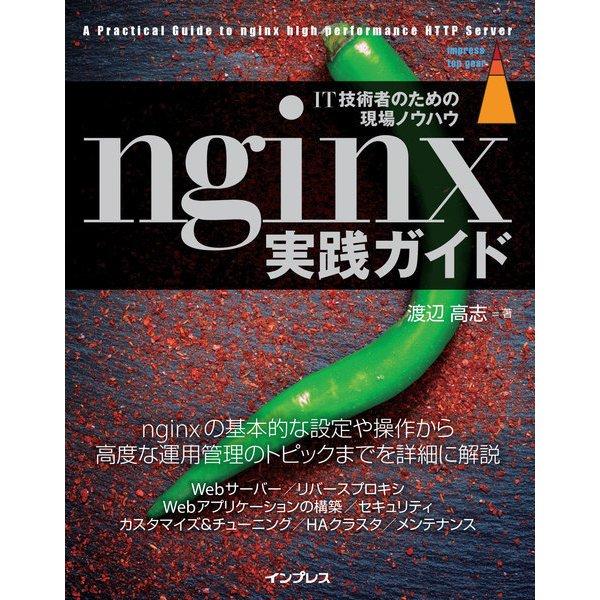 nginx実践ガイド(インプレス) [電子書籍]