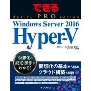 できるPRO Windows Server 2016 Hyper-V(インプレス) [電子書籍]