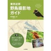 東京近郊 野鳥撮影地ガイド(山と溪谷社) [電子書籍]