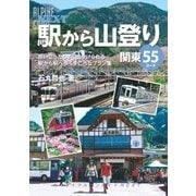 ヤマケイアルペンガイドNEXT 駅から山登り 関東55コース(山と溪谷社) [電子書籍]