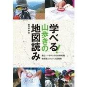 学べる!山歩きの地図読み(山と溪谷社) [電子書籍]