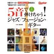 5音で弾けちゃう! ジャズ/フュージョン・ギター(リットーミュージック) [電子書籍]