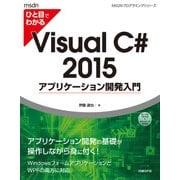 ひと目でわかるVisual C# 2015 アプリケーション開発入門(日経BP社) [電子書籍]