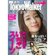週刊 東京ウォーカー+ 2017年No.5 (2月1日発行)(KADOKAWA) [電子書籍]