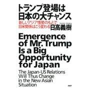 トランプ登場は日本の大チャンス 新しいアジア情勢のもとで日米関係はこう変わる(PHP研究所) [電子書籍]