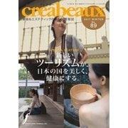 クレアボー (creabeaux) No.89(フレグランスジャーナル社) [電子書籍]