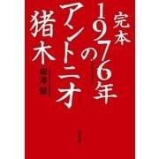 完本 1976年のアントニオ猪木(文藝春秋) [電子書籍]