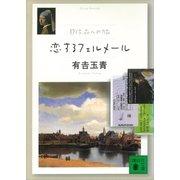恋するフェルメール 37作品への旅(講談社) [電子書籍]