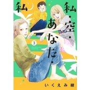 私・空・あなた・私(3)(幻冬舎コミックス) [電子書籍]