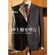 紳士服を嗜む 身体と心に合う一着を選ぶ(朝日新聞出版) [電子書籍]