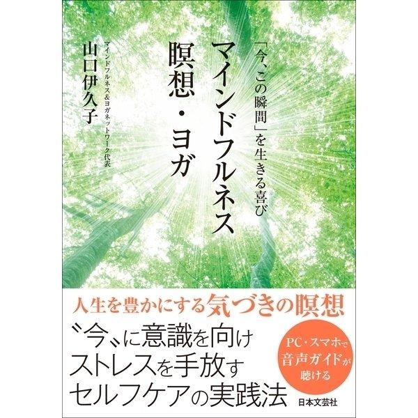 「今、この瞬間」を生きる喜び マインドフルネス瞑想・ヨガ(日本文芸社) [電子書籍]