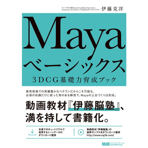 Mayaベーシックス 3DCG基礎力育成ブック(エムディエヌコーポレーション) [電子書籍]