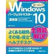Windows 10 パーフェクトマスター(秀和システム) [電子書籍]