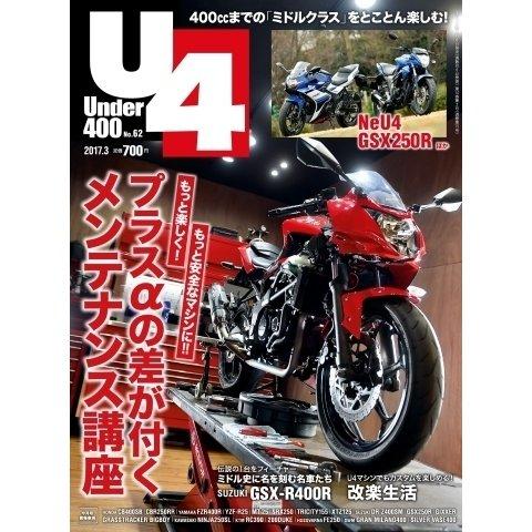 Under400 No.62(クレタパブリッシング) [電子書籍]