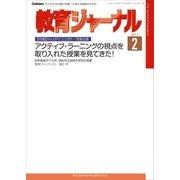 教育ジャーナル 2017年 2月号 Lite版(第1特集)(学研) [電子書籍]