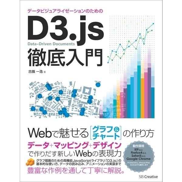 データビジュアライゼーションのためのD3.js徹底入門(SBクリエイティブ) [電子書籍]