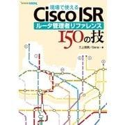 現場で使えるCisco ISR ルータ管理者リファレンス 150の技(SBクリエイティブ) [電子書籍]