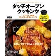 ダッチオーブン クッキング(実業之日本社) [電子書籍]
