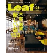 Leaf(リーフ) 2017年3月号(リーフ・パブリケーションズ) [電子書籍]