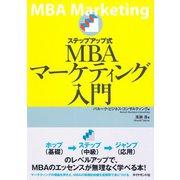 ステップアップ式MBAマーケティング入門(ダイヤモンド社) [電子書籍]