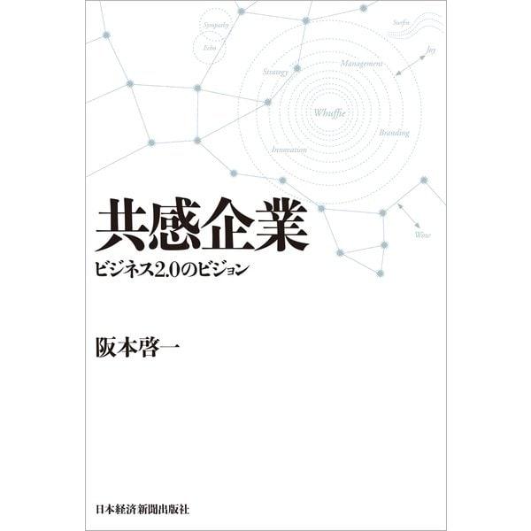 共感企業 ビジネス2.0のビジョン(日経BP社) [電子書籍]