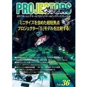 PROJECTORS 36号(PJ総合研究所) [電子書籍]