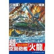 超・空挺砲艦「火龍」(2)(アドレナライズ) [電子書籍]