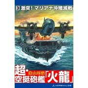 超・空挺砲艦「火龍」(3)(アドレナライズ) [電子書籍]