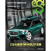 eS4 EUROMOTIVE MAGAZINE no.67(芸文社) [電子書籍]