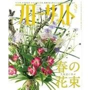 フローリスト 2017年3月号(誠文堂新光社) [電子書籍]
