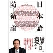 日本語防衛論 (小学館) [電子書籍]