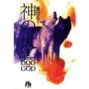 神の犬 1(小学館) [電子書籍]