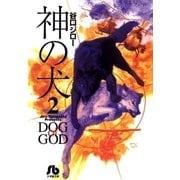 神の犬 2(小学館) [電子書籍]