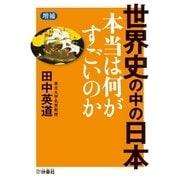 (増補)世界史の中の日本 本当は何がすごいのか(扶桑社) [電子書籍]