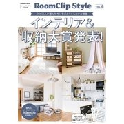RoomClip Style vol.6(扶桑社) [電子書籍]
