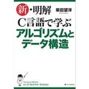 新・明解C言語で学ぶアルゴリズムとデータ構造 (SBクリエイティブ) [電子書籍]