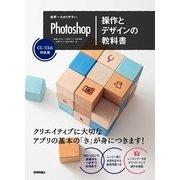 世界一わかりやすいPhotoshop 操作とデザインの教科書 CC/CS6対応版 (技術評論社) [電子書籍]
