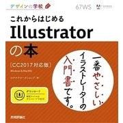 デザインの学校 これからはじめるIllustratorの本 [CC2017対応版] (技術評論社) [電子書籍]