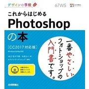 デザインの学校 これからはじめるPhotoshopの本 [CC2017対応版] (技術評論社) [電子書籍]
