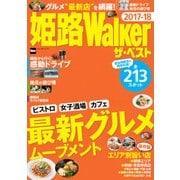 姫路Walker ザ・ベスト 2017-18(KADOKAWA) [電子書籍]