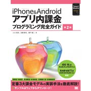 iPhone&Androidアプリ内課金プログラミング完全ガイド 第2版(翔泳社) [電子書籍]
