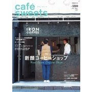 cafe-sweets(カフェスイーツ) vol.180(柴田書店) [電子書籍]