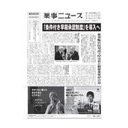 薬事ニュース 2017/02/10(薬事ニュース社) [電子書籍]