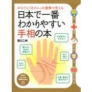 あなたと「あの人」の運勢が見える 日本で一番わかりやすい手相の本(PHP研究所) [電子書籍]