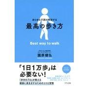 あらゆる不調が解決する 最高の歩き方(きずな出版)(PHP研究所) [電子書籍]