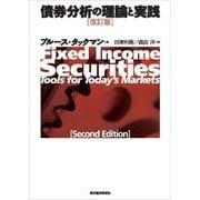 債券分析の理論と実践(改訂版)(東洋経済新報社) [電子書籍]