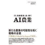 ITと熟練農家の技で稼ぐ AI農業(日経BP社) [電子書籍]