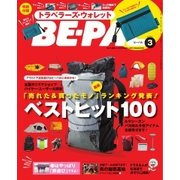 BE-PAL(ビーパル) 2017年3月号(小学館) [電子書籍]