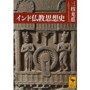 インド仏教思想史(講談社) [電子書籍]